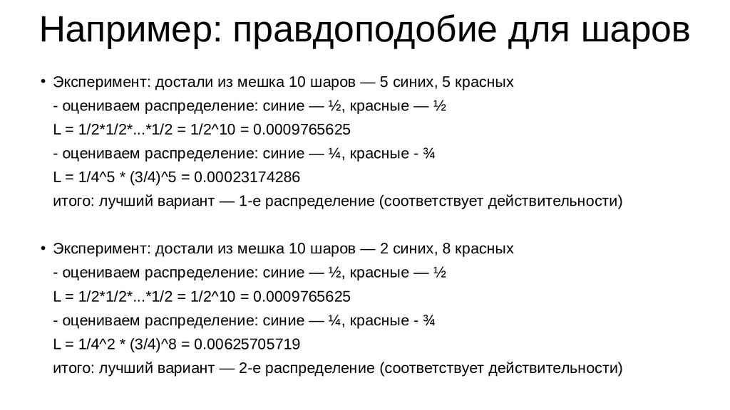 Например: правдоподобие для шаров ● Эксперимент...