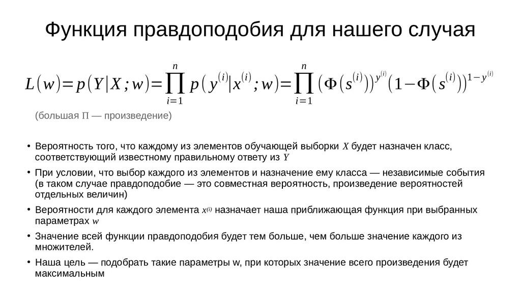 Функция правдоподобия для нашего случая L(w)=p(...