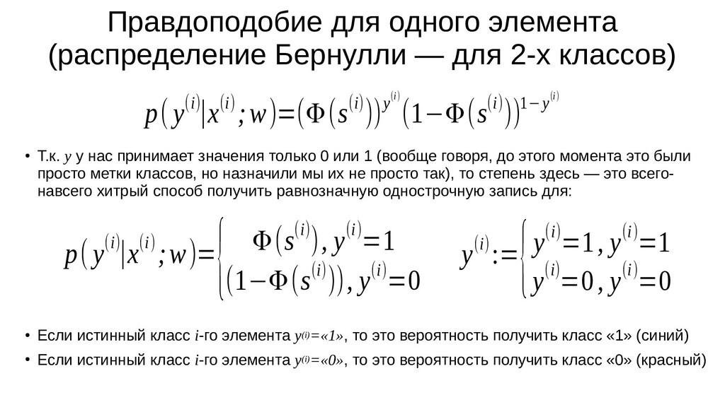 Правдоподобие для одного элемента (распределени...