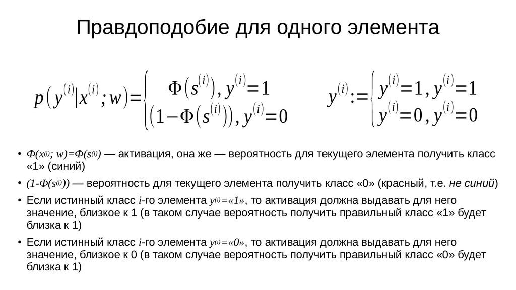 Правдоподобие для одного элемента ● Ф(x(i); w)=...