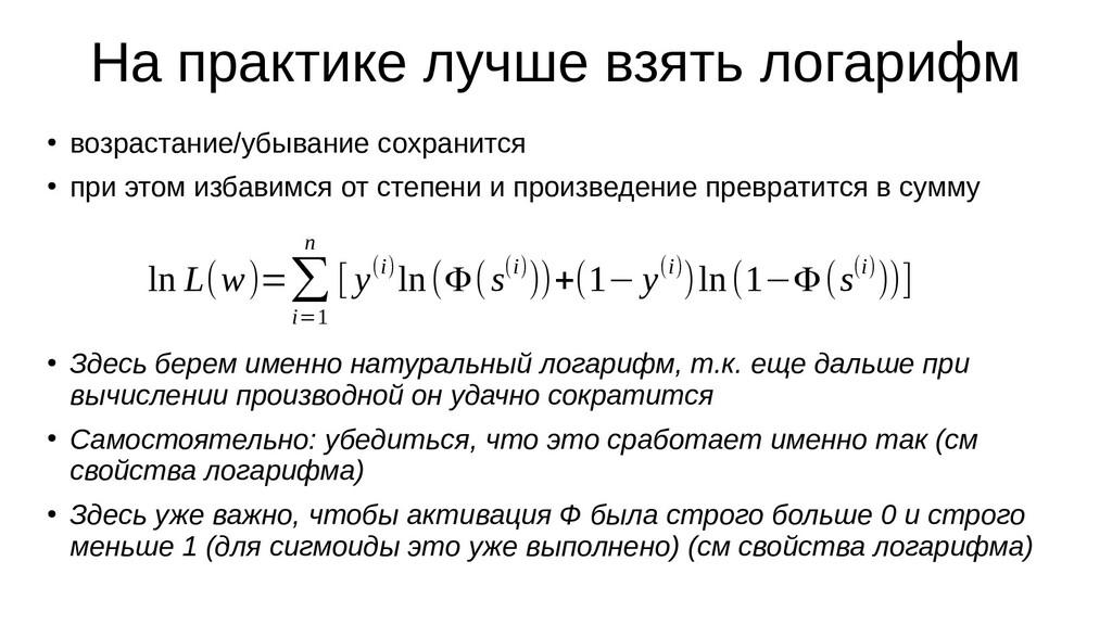 На практике лучше взять логарифм ● возрастание/...