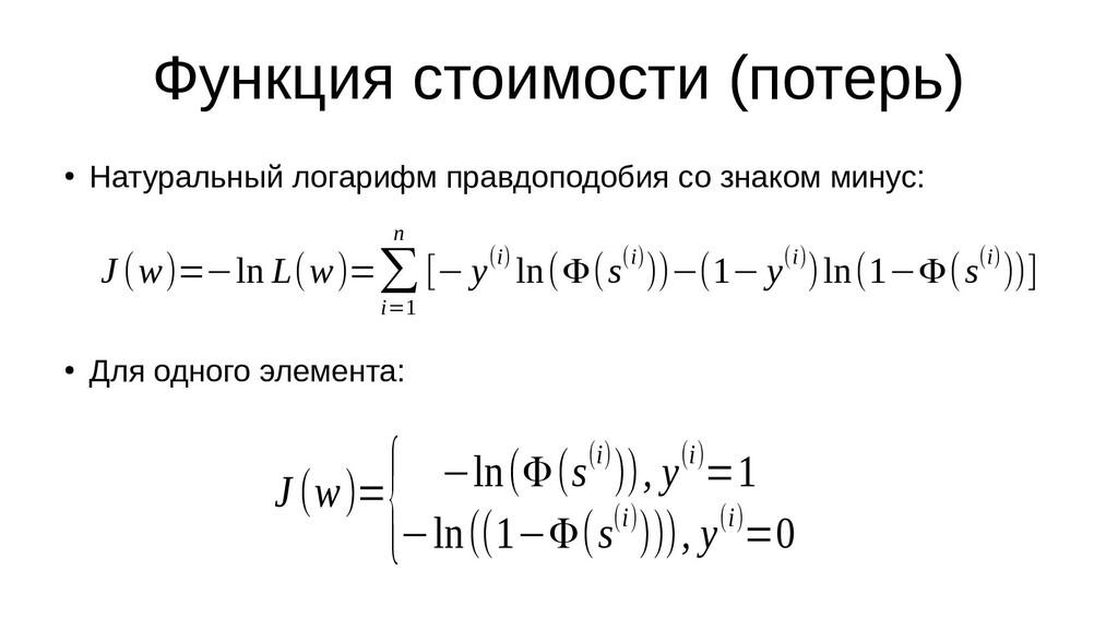 Функция стоимости (потерь) ● Натуральный логари...