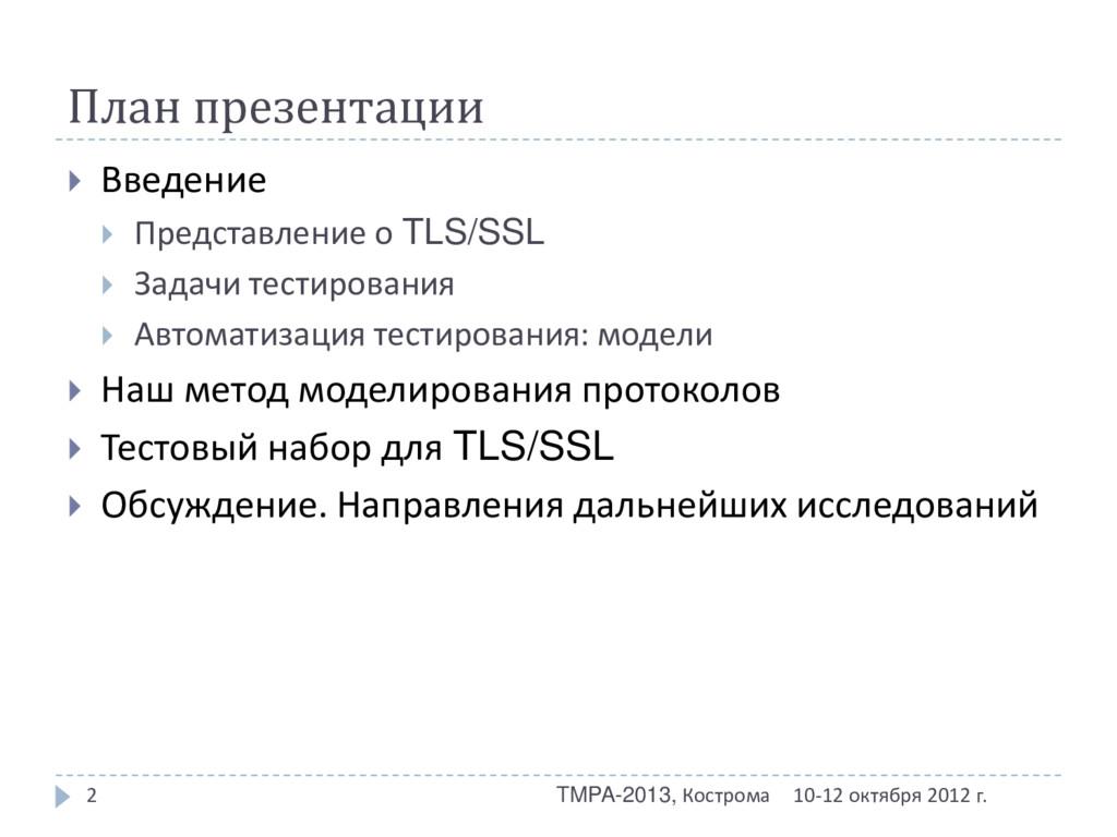 План презентации 10-12 октября 2012 г. TMPA-201...
