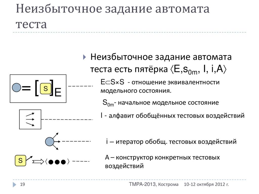 Неизбыточное задание автомата теста 10-12 октяб...
