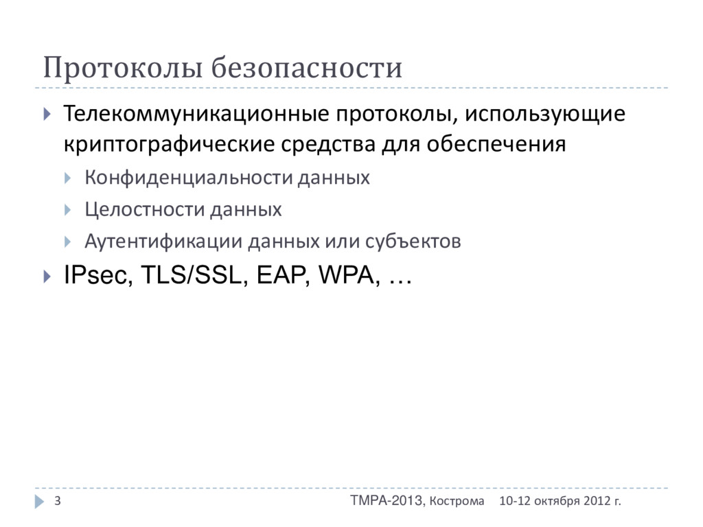 Протоколы безопасности 10-12 октября 2012 г. TM...