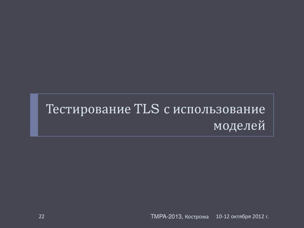 Тестирование TLS с использование моделей 10-12 ...