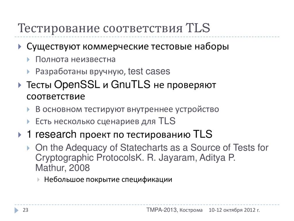Тестирование соответствия TLS 10-12 октября 201...
