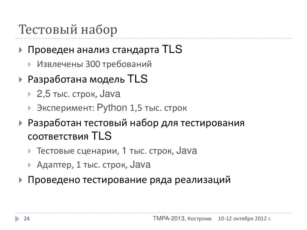 Тестовый набор 10-12 октября 2012 г. TMPA-2013,...