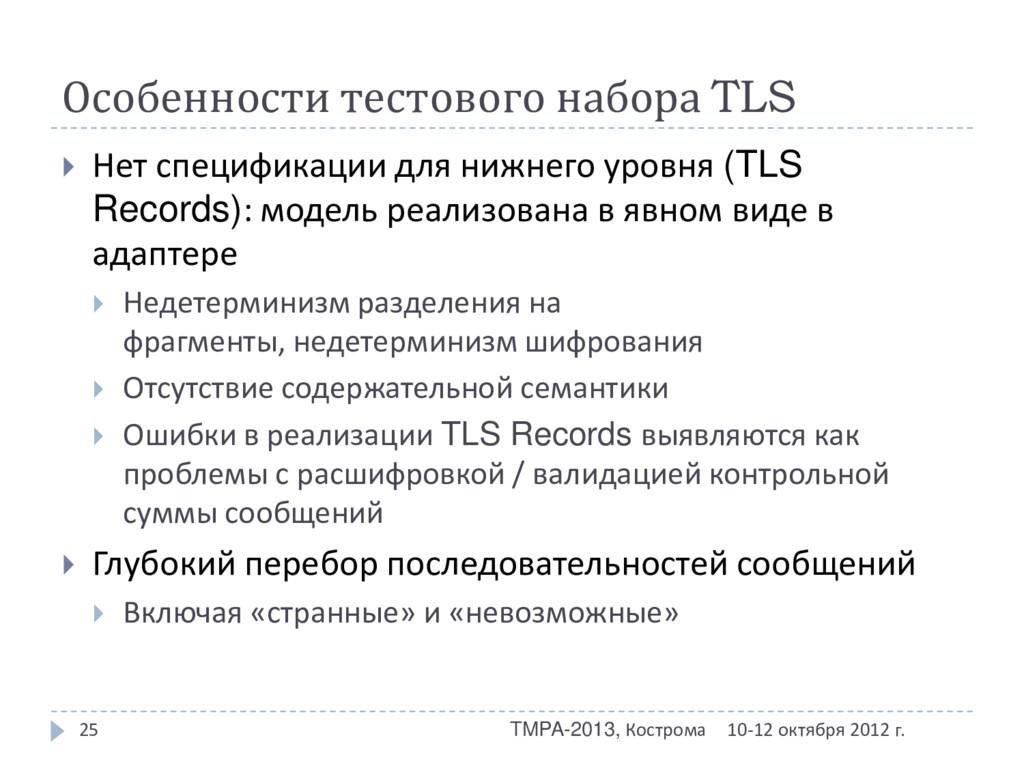 Особенности тестового набора TLS 10-12 октября ...