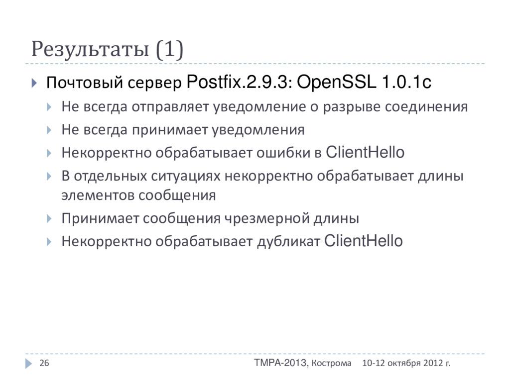 Результаты (1) 10-12 октября 2012 г. TMPA-2013,...