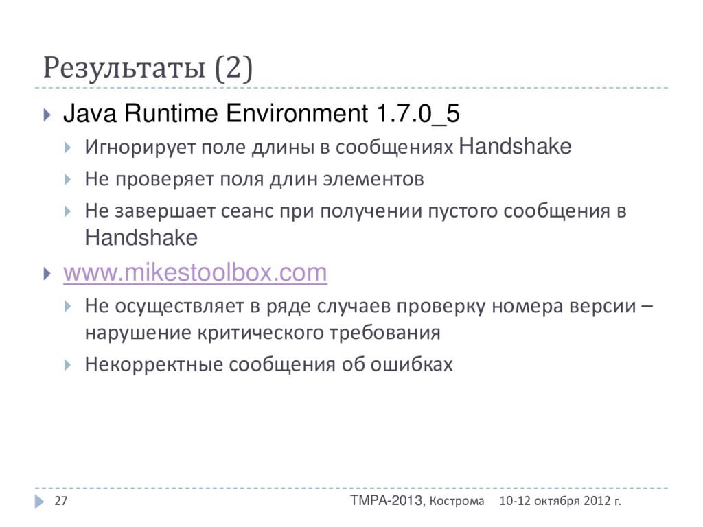 Результаты (2) 10-12 октября 2012 г. TMPA-2013,...