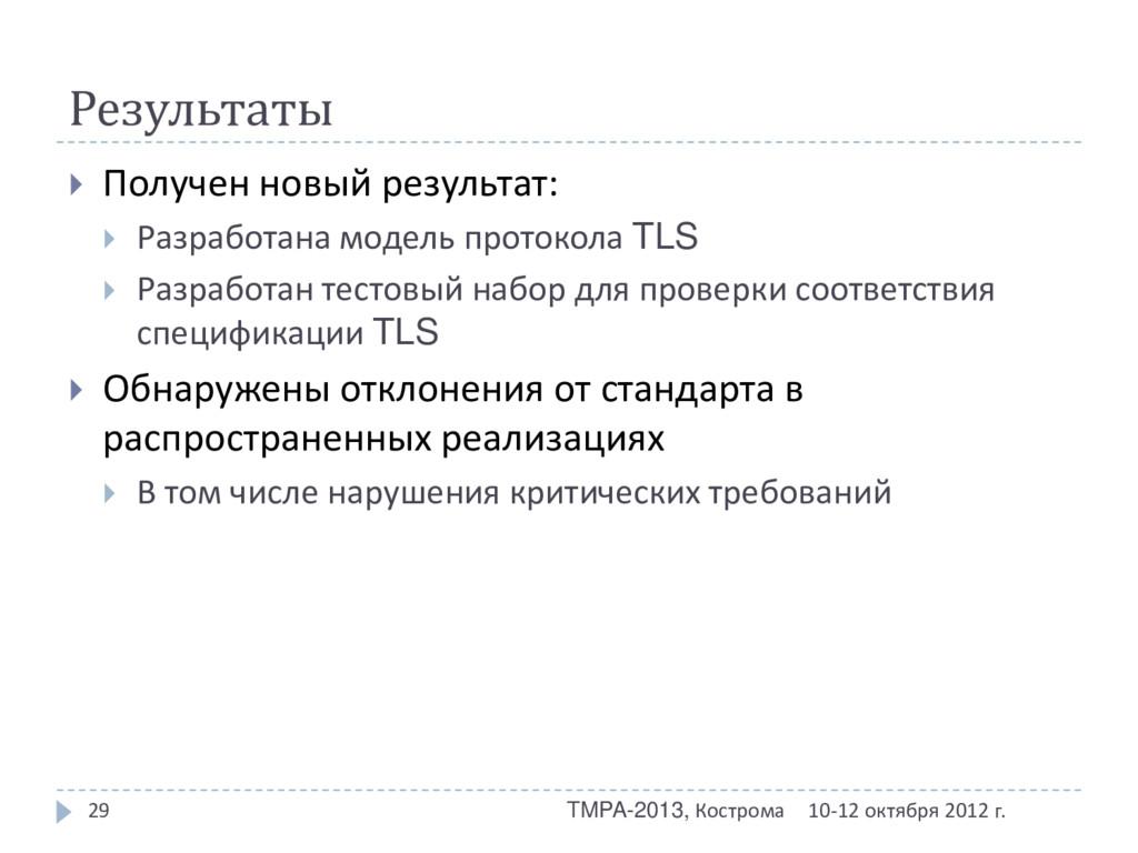 Результаты 10-12 октября 2012 г. TMPA-2013, Кос...