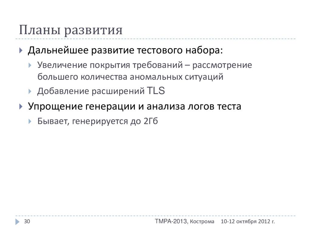 Планы развития 10-12 октября 2012 г. TMPA-2013,...