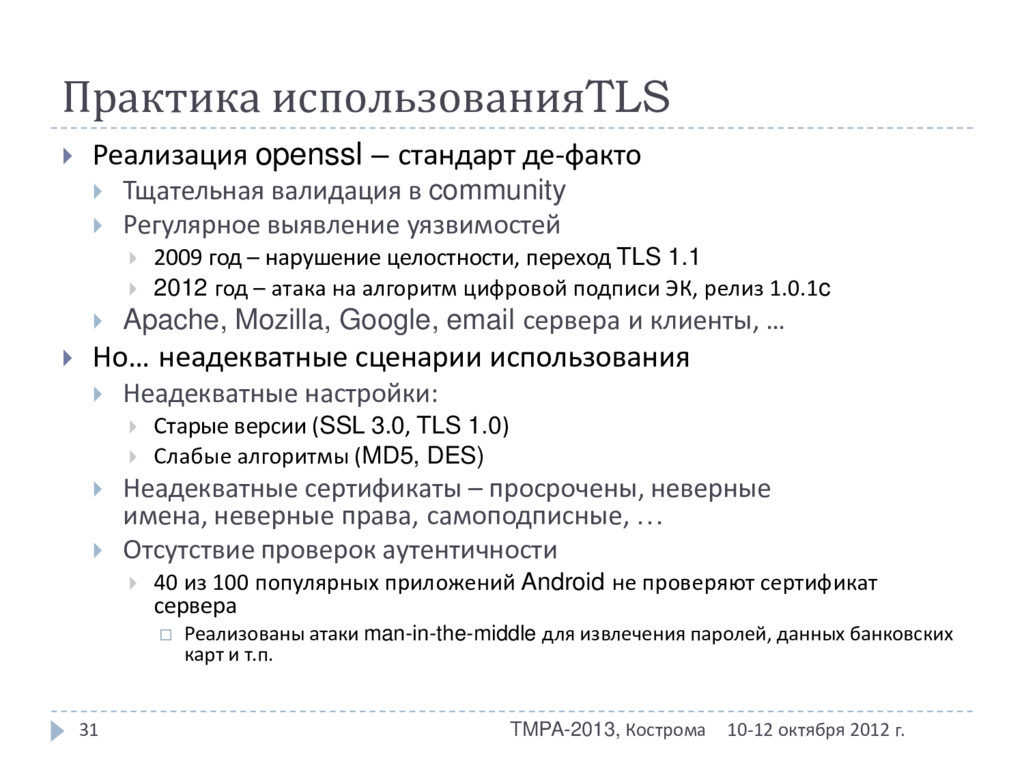 Практика использованияTLS 10-12 октября 2012 г....