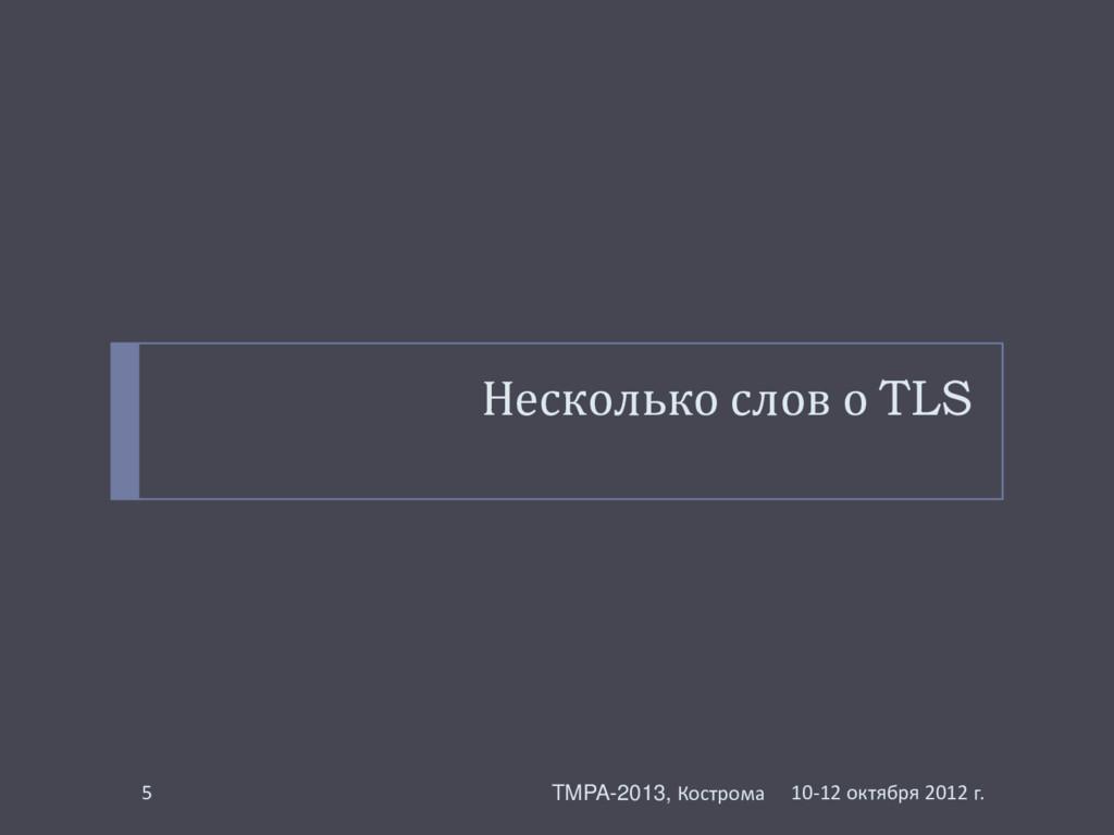 Несколько слов о TLS 10-12 октября 2012 г. TMPA...
