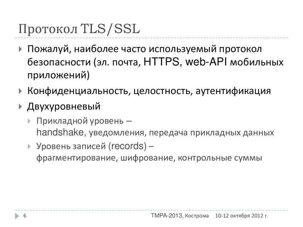 Протокол TLS/SSL 10-12 октября 2012 г. TMPA-201...