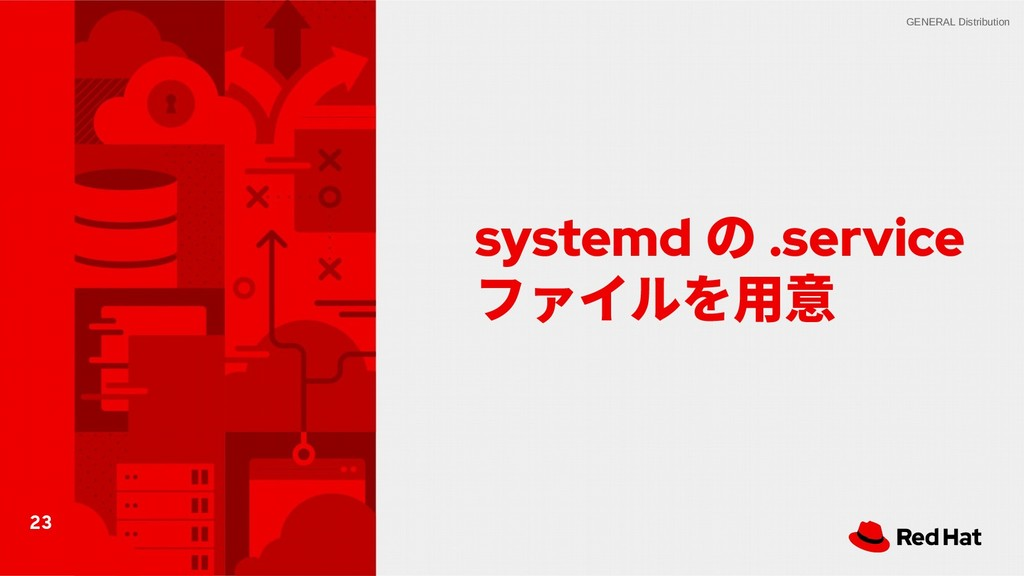 23 GENERAL Distribution systemd の .service ファイル...