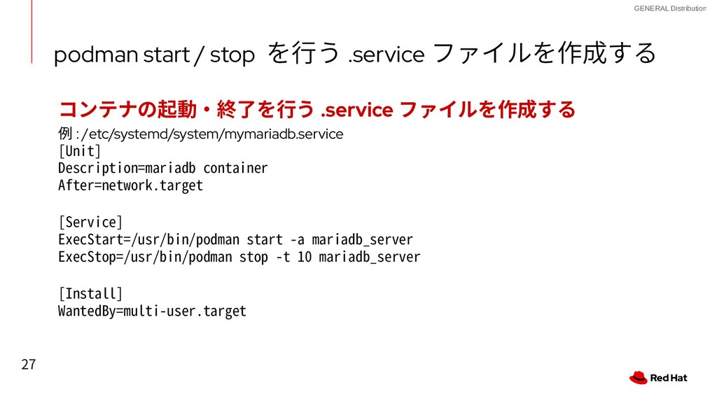 27 GENERAL Distribution podman start / stop を行う...
