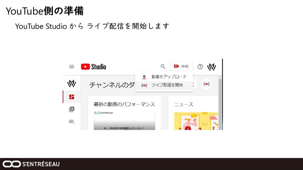 YouTube側の準備 YouTube Studio から ライブ配信を開始します