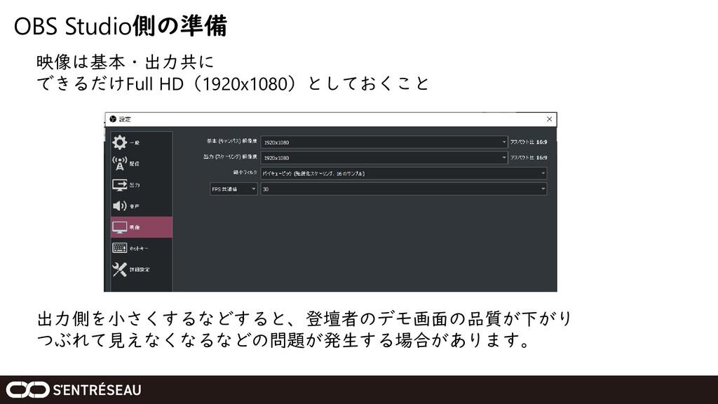 OBS Studio側の準備 映像は基本・出力共に できるだけFull HD(1920x108...