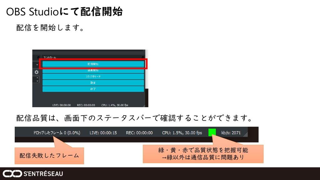 OBS Studioにて配信開始 配信を開始します。 配信品質は、画面下のステータスバーで確認...