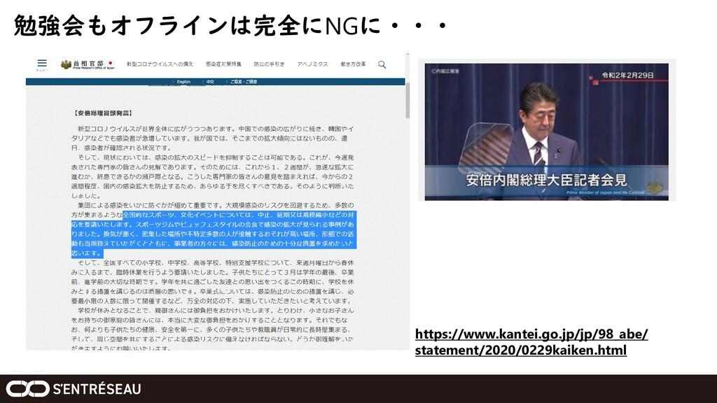 勉強会もオフラインは完全にNGに・・・ https://www.kantei.go.jp/jp...