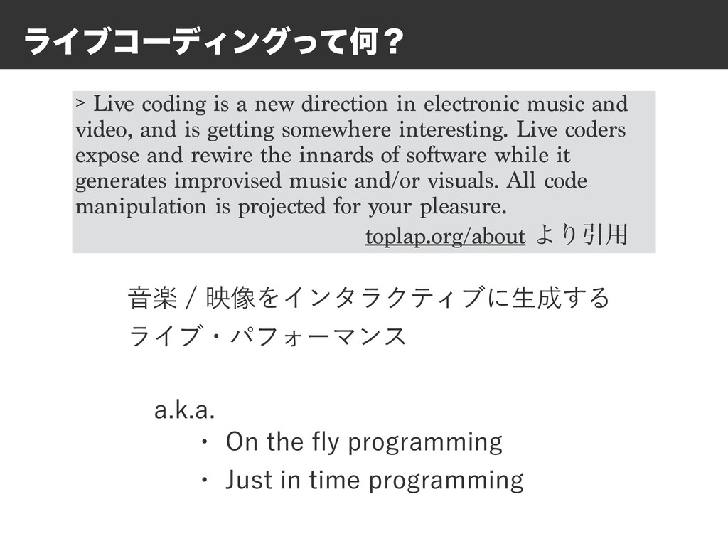 ϥΠϒίʔσΟϯάͬͯԿʁ > Live coding is a new direction ...