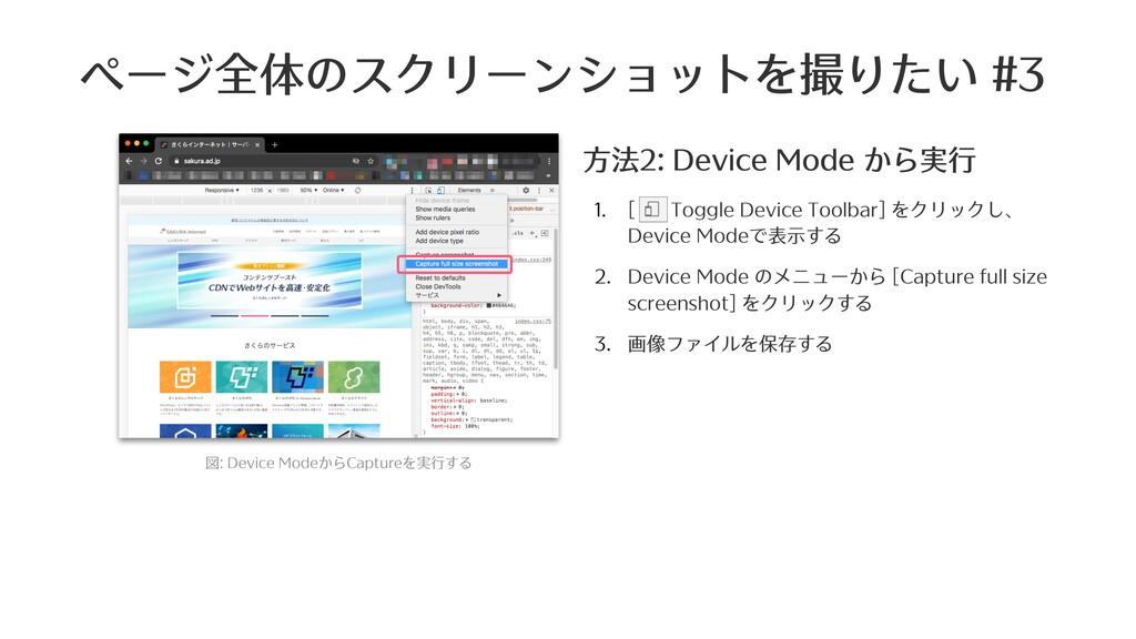 ページ全体のスクリーンショットを撮りたい #3 図: Device ModeからCapture...