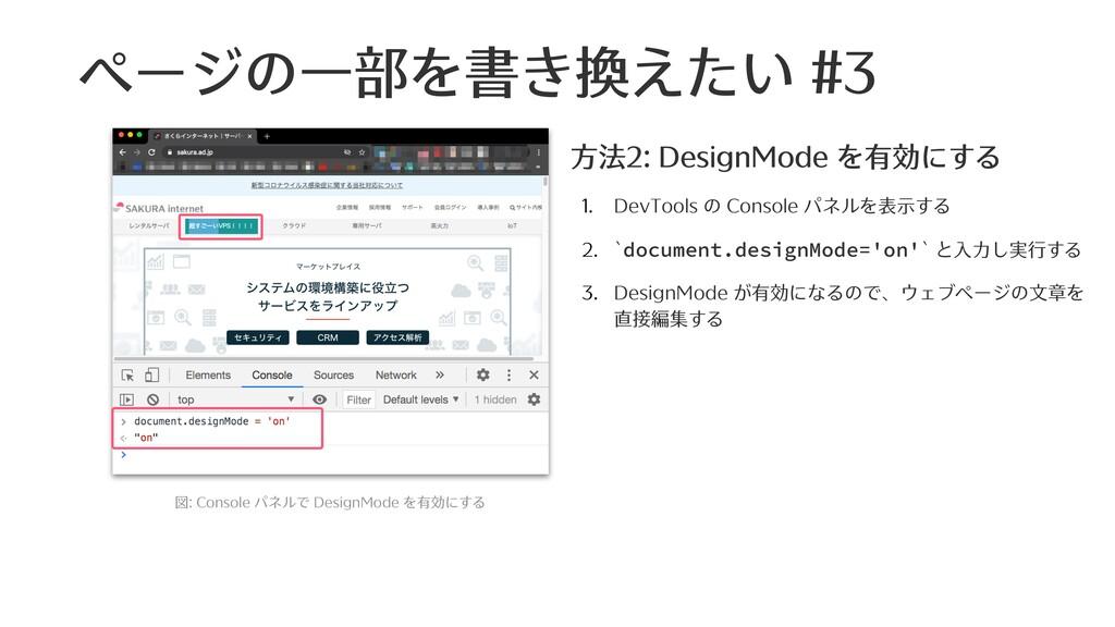 ページの⼀部を書き換えたい #3 図: Console パネルで DesignMode を有効...