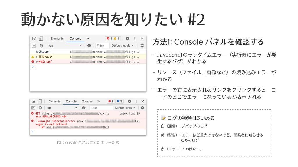 動かない原因を知りたい #2 図: Console パネルにでたエラーたち ⽅法1: Cons...