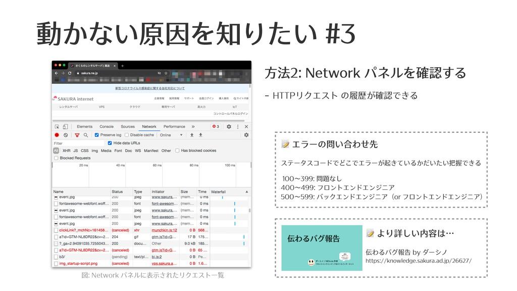 動かない原因を知りたい #3 図: Network パネルに表⽰されたリクエスト⼀覧 ⽅法2:...
