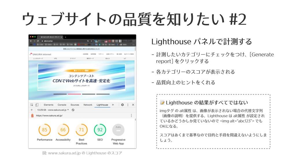 ウェブサイトの品質を知りたい #2 Lighthouse パネルで計測する - 計測したいカテ...
