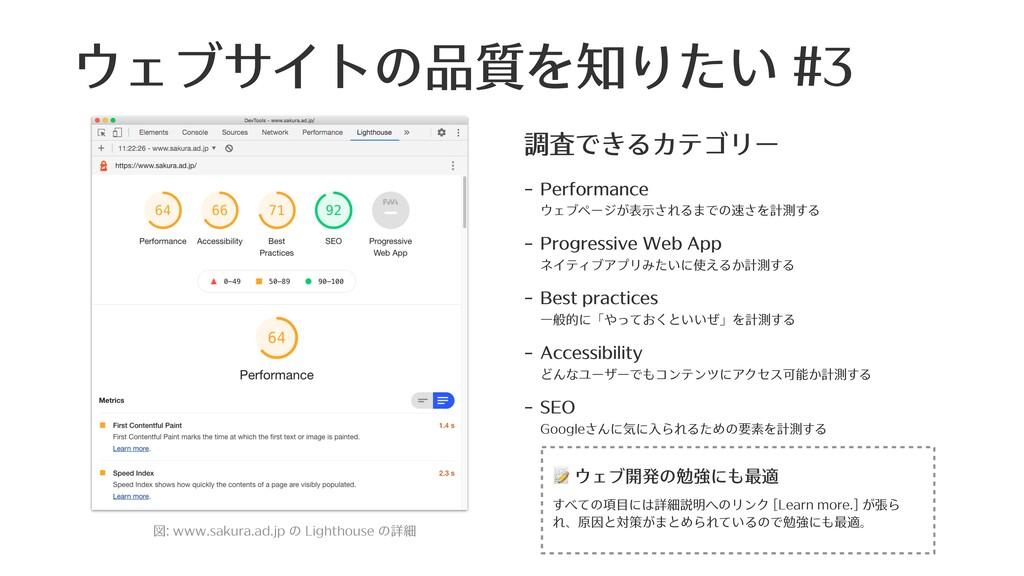 ウェブサイトの品質を知りたい #3 調査できるカテゴリー - Performance ウェブ...