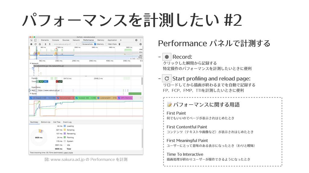 パフォーマンスを計測したい #2 Performance パネルで計測する - Record:...