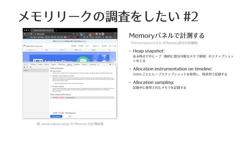 メモリリークの調査をしたい #2 Memoryパネルで計測する (Performanceパネ...