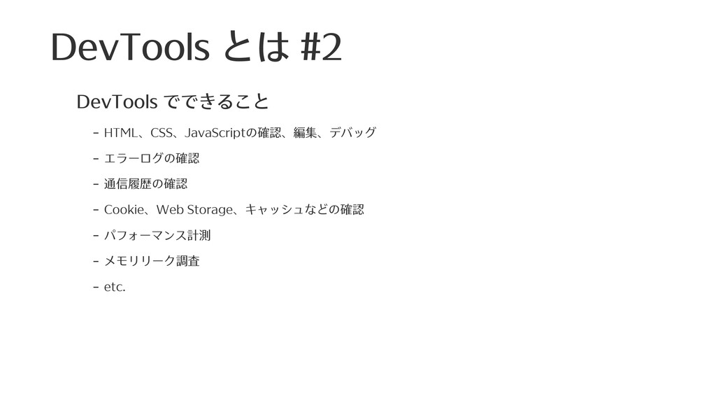 DevTools でできること - HTML、CSS、JavaScriptの確認、編集、デバッ...