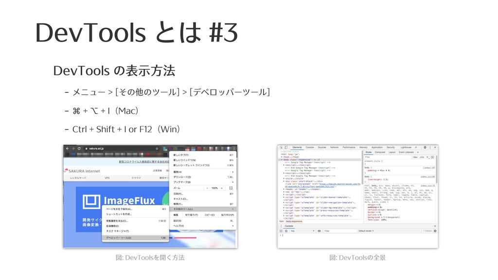 DevTools の表⽰⽅法 - メニュー > [その他のツール] > [デベロッパーツール]...