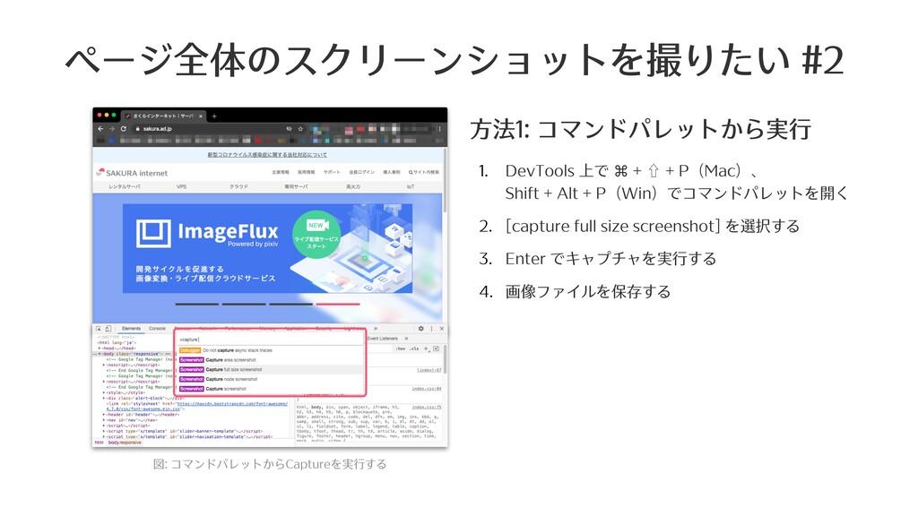 ページ全体のスクリーンショットを撮りたい #2 図: コマンドパレットからCaptureを実⾏...