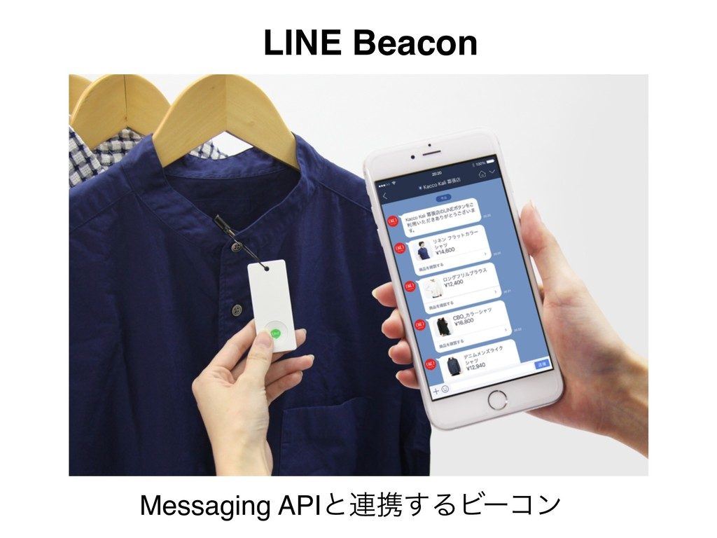 LINE Beacon Messaging APIͱ࿈ܞ͢ΔϏʔίϯ