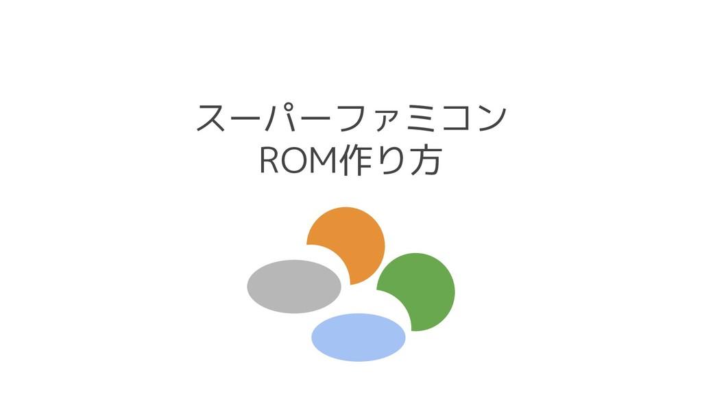 スーパーファミコン ROM作り方