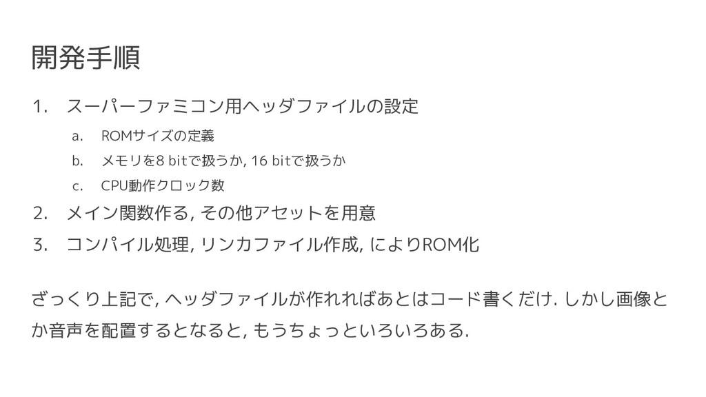 開発手順 1. スーパーファミコン用ヘッダファイルの設定 a. ROMサイズの定義 b. メモ...