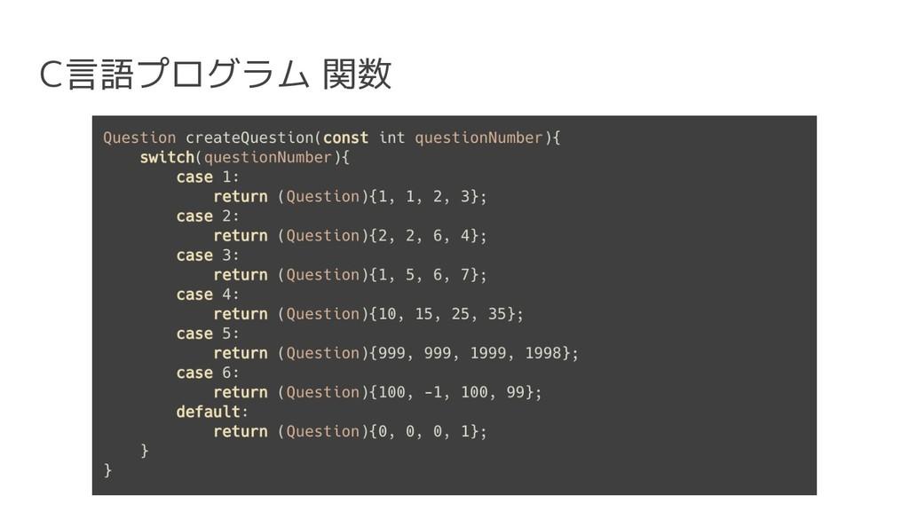 C言語プログラム 関数