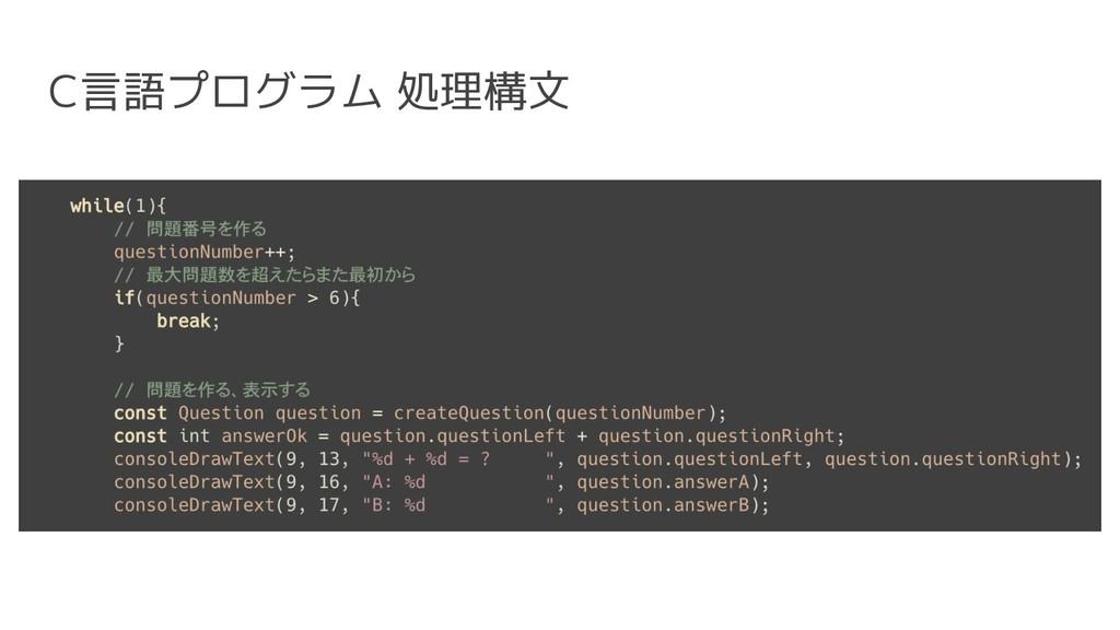 C言語プログラム 処理構文