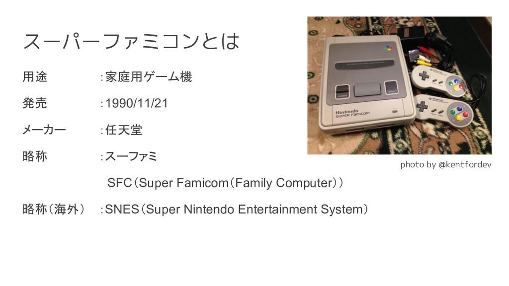 スーパーファミコンとは 用途 発売 メーカー 略称 略称(海外) :家庭用ゲーム機 :1990...