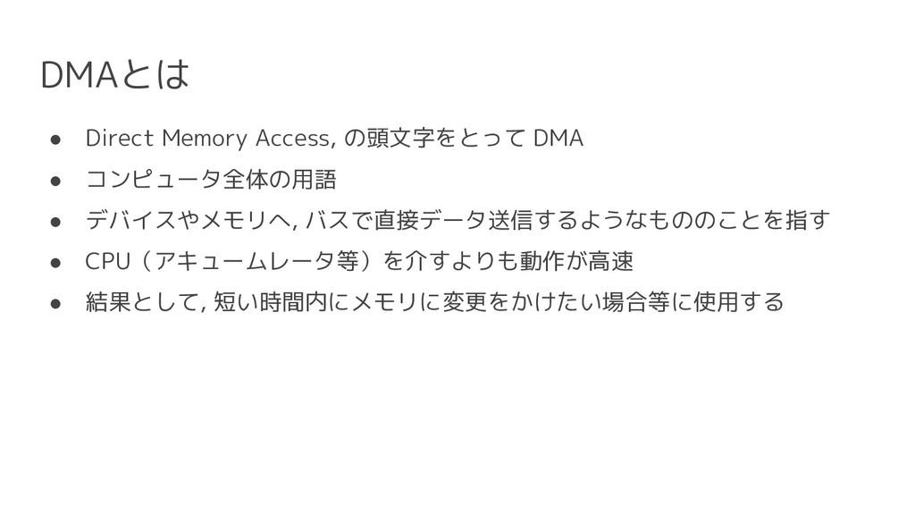 DMAとは ● Direct Memory Access, の頭文字をとって DMA ● コン...