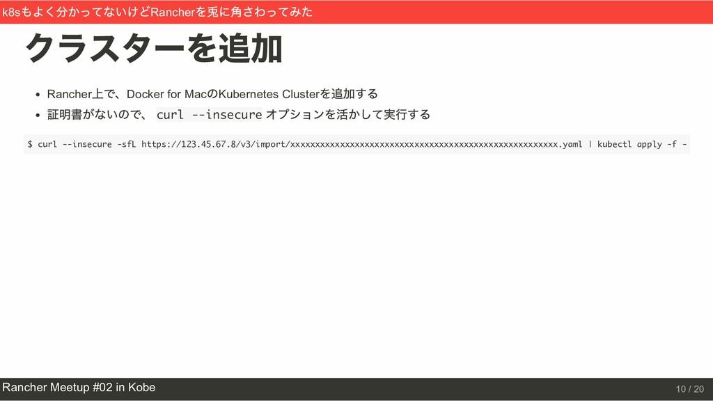 クラスターを追加 Rancher 上で、Docker for Mac のKubernetes ...
