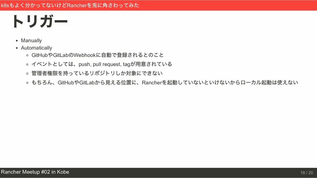 トリガー Manually Automatically GitHub やGitLab のWeb...