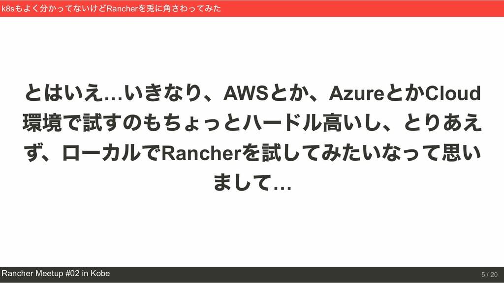 とはいえ … いきなり、 AWS とか、 Azure とか Cloud 環境で試すのもちょっと...