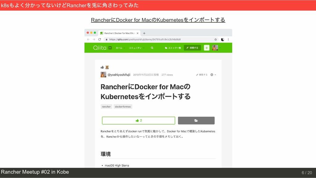 Rancher にDocker for Mac のKubernetes をインポートする k8...