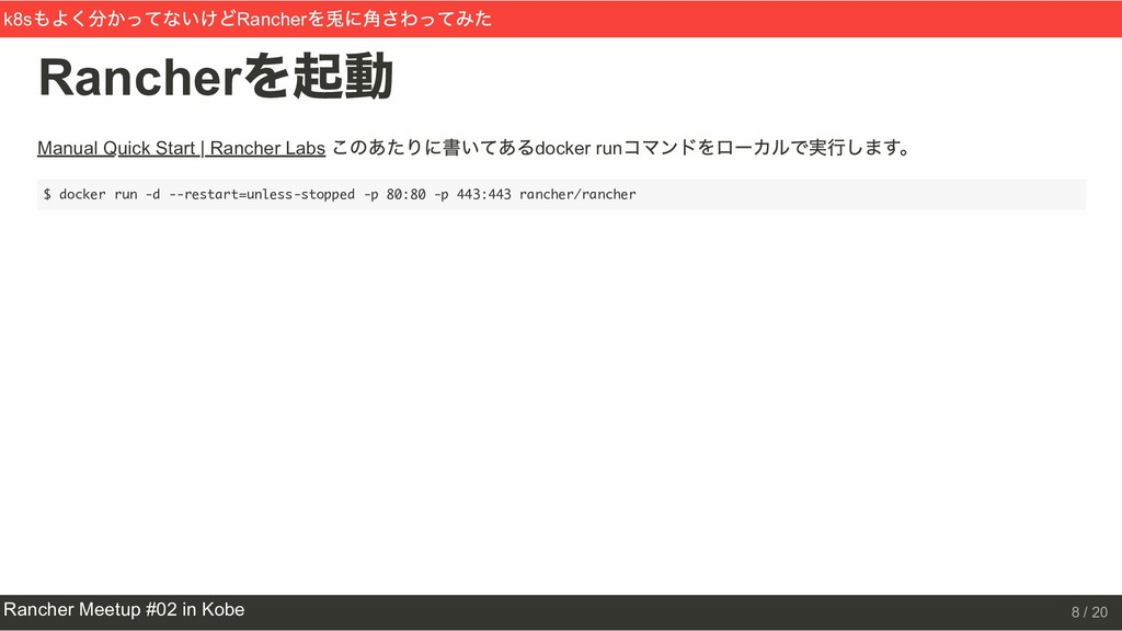 Rancher を起動 Manual Quick Start | Rancher Labs こ...